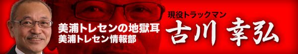 現役トラックマン 古川幸弘